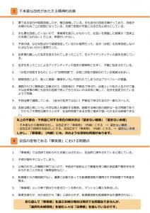 reason2010_4